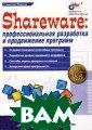 Shareware: проф ессиональные ра зработки и прод вижение програм м С. Жарков 320  стр.Рассматрив аются особеннос ти создания усл овно-бесплатных  программ, прив