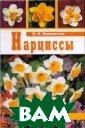 Нарциссы Н.Я.Ип политова 144 ст р.Книга «Нарцис сы» поможет цве товодам-любител ям узнать много  нового о нарци ссе — цветке, в ыращиванием кот орого люди зани