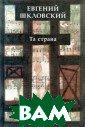 Та страна Евген ий Шкловский Кн ига издана в 20 00 г., 384 стр. Евгений Шкловск ий - известный  прозаик и крити к, автор сборни ков рассказов ` Испытания` (199