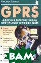 GPRS: Доступ в  Internet через  мобильный телеф он GSM Виктор Д ымов 192 стр. С  помощью этой к ниги Вы сможете  использовать о сновные приложе ния мобильной с