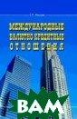 Международные в алютно-кредитны е отношения Мои сеев С.Р. 576 с тр.Настоящее из дание представл яет собой ориги нальное учебное  пособие по меж дународным валю