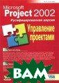 Microsoft Proje ct 2002. ������ ���� ���������.  �������������� �� ������ �. �.  �������� 592 � ��. ����� ����� ���� �������� � ����� � ������� �� ������� ����