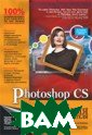 Photoshop CS. Б иблия пользоват еля  Дик Мак-Кл елланд 944 стр.  Эта книга посв ящена лучшей пр ограмме для ред актирования изо бражений - Adob e Photoshop. В