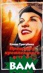 Прощание кремле вского диггера  Трегубова Е. 20 8 стр. Продолже ние `самой гром кой книги прошл ого сезона` - ` Баек кремлевско го диггера`.В ` Прощании...`, с