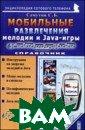 Мобильные развл ечения: мелодии  и Java-игры. С правочник Самут ин С.Б. 400 стр . Настоящий Спр авочник содержи т несколько тыс яч медиа-элемен тов для загрузк