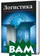 Логистика: инте грированная цеп ь поставок  / S upply Chain Log istics Manageme nt .2-е издание  Доналд Дж. Бау эрсокс, Дейвид  Дж. Клосс / Don ald Bowersox, D