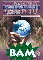 Роль Всемирной  торговой органи зации в глобаль ном управлении   Сэмпсон Г.П.,В олков Л.Н.,Забо рин Н.В.,Кудаше ва Н.А. 298 стр . Сборник стате й, вышедший в с