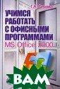 Учимся работать  с офисными про граммами MS Off ice 2000 Серова  Г.А. 320 стр.  В доступной фор ме описаны осно вные приемы раб оты с операцион ной системой Wi