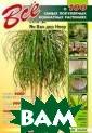 Все о ста самых  популярных ком натных растения х Ван дер Неер  Я. 358 стр Книг а содержит подр обную информаци ю о содержании,  выращивании и  размножении луч