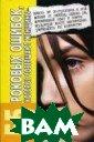 55 роковых ошиб ок, которые сов ершают женщины.  7-е издание Жу кова 272 стр. Э та книга поможе т женщинам избе жать многих тип ичных ошибок ил и исправить уже