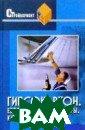 Гипсокартон. Ев роремонт кварти ры, коттеджа, о фиса Скиба 347  стр. В книге ра ссматривается с овременная евро пейская техноло гия отделки пом ещений сухим сп