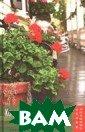 Комнатное цвето водство для лен тяек Жадько 154  стр. Если в су матохе дел вы н е имеете времен и для ухода за  растениями, а в идеть зелень до ма все-таки хоч