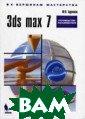 3DS MAX 7 ����� ������ �������� ����  ��������  �.�. 672 ���. � ���� ���������� �� ����� ������ ������ �������� ��� �� ��������  ����������, ��  ������ � ��� �