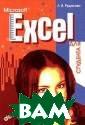Microsoft Excel  для студента Р удикова Л.В. 36 6 стр. Рассматр иваются математ ические задачи  (работа с масси вами, задачи оп тимизации, числ енное решение з
