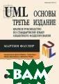 UML. Основы. Кр аткое руководст во по стандартн ому языку объек тного моделиров ания Мартин Фау лер 192 стр. Тр етье издание бе стселлера Марти на Фаулера `UML