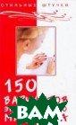 150 вариантов э ксклюзивного ма никюра Букин 15 7 стр. В сборни ке представлены  около 150 вари антов эксклюзив ного маникюра,  выполненных про фессиональными