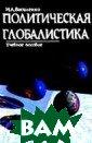 Политическая гл обалистика: Уче бное пособие дл я вузов Василен ко И.А. Книга и здана в 2000 г. , 360 стр.Освещ аются предмет и  основные пробл емы политическо