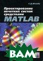 Проектирование  нечетких систем  стредствами MA TLAB Штовба С.Д .  288 стр. Рас смотрены вопрос ы проектировани я нечетких сист ем в пакете Fuz zy Logic Toolbo
