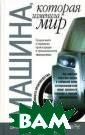 Машина, которая  изменила мир Д жеймс Вумек, Дэ ниел Джонс, Дэн иел Рус 384 стр . `Бережливое п роизводство` -  это лучший на с егодняшний день  подход к менед