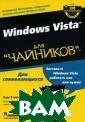 Windows Vista д ля `чайников`   Энди Ратбон  40 0 стр. Перед ва ми самая популя рная книга о Wi ndows Vista в м ире! Благодаря  прекрасно подоб ранному и излож