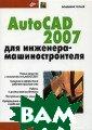 AutoCAD 2007 дл я инженера-маши ностроителя Вла димир Тульев 48 0 стр. Книга на  практических п римерах раскрыв ает возможности  новой версии п акета AutoCAD.