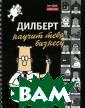 Дилберт научит  тебя бизнесу /  Dilbert Gives Y ou the Business  Скотт Адамс /  Scott Adams 230  стр. В прошлом  обитатель офис ной кабинки № 4 S700R в компани