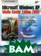 Microsoft Windo ws XP Media Cen ter Edition 200 5 Чекмарев А.Н.   688 стр. Книг а служит руково дством по опера ционной системе  Windows XP Med ia Center Editi