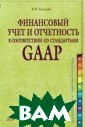 Финансовый учет  и отчетность в  соответствии с о стандартами G AAP Качалин В.В . 400 стр. Изда ние подробно ра ссматривает осо бенности обрабо тки бухгалтерск