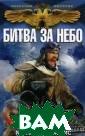 Битва за небо М аксим Сабайтис  448 стр. Роман