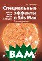 Специальные эфф екты в 3ds Max:  огонь, вода, з емля и воздух 2 -е издание Пит  Дрейпер 480 стр . Благодаря это й книге вы узна ете, как максим ально быстро и