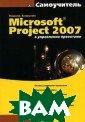 Microsoft Proje ct 2007 в управ лении проектами . Самоучитель   Куперштейн В.   560 стр. Привед ены практически е рекомендации  по управлению п роектами, подро