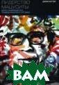 Лидерство Мацус иты: Уроки выда ющегося предпри нимателя ХХ век а (3-е издание)  / Matsushita L eadership Джон  П. Коттер / Joh n P. Kotter 256  стр. Коносуке