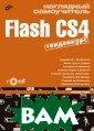 ��������� ����� ������ Flash CS 4 (+ ���������  �� CD)  ������  �.  208 ���. �� ����� ��������  ����������� ��� �������� ��� �� ���� � �������� �� Adobe Flash