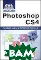 Photoshop СS4.  Первые шаги в C reative Suite 4  Мишенев А.И. 1 44 стр. Совреме нный компьютерн ый дизайн - это  серьезная и до статочно динами чно развивающая
