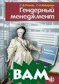 Гендерный менед жмент: женщины  в управлении Ре зник, С.Н. Мака рова 416 стр. А вторы книги пыт аются дать отве ты на вопросы,  связанные с упр авленческой дея