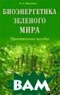 Биоэнергетика з еленого мира О.  А. Красавин 12 8 стр. Растения  (цветы, деревь я и пр.) - стар инные и верные  друзья человека . Но, кроме изв естной каждому
