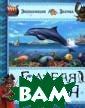 Голубая планета  Кати Франко 12 8 стр. Как обра зуются цунами?  Зачем римляне р азводили мурен?  Почему у акул  не болят зубы?  Где пасутся мор ские коровы? Ка