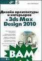 ������ �������� ��� � ��������� � � 3ds Max Des ign 2010 �����  ��������� 392 � ��. ����������� ���� �������� �  �D-����������� � ���������� �  ����������� � �