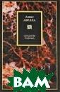 Солдаты разума  / Soldiers of R eason Алекс Абе лла / Alex Abel la 320 стр. Кор порация `РЭНД`  - первая в мире  организация, к оторую назвали  `фабрикой мысли