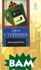 Консервный Ряд  Джон Стейнбек 1 92 стр. Обитате ли квартала бед ноты в маленько м приморском го родке... Рыбаки  и воры, мелкие  торговцы и мош енники,