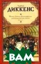 Жизнь Дэвида Ко пперфилда, расс казанная им сам им. В 2 книгах.  Книга 1 Чарлз  Диккенс / Charl es Dickens 512  стр. `Жизнь Дэв ида Копперфилда ` - поистине са