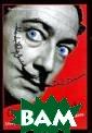 Сгоревший зажив о. Скандальная  биография Сальв адора Дали Ольг а Морозова 223  стр. Подобно ко ролю Людовику X IV Дали с полны м правом заявля л: `Сюрреализм