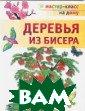 ДЕРЕВЬЯ ИЗ БИСЕ РА Гулидова О.В . 80 стр.ISBN:9 78-5-462-01035- 4
