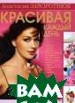 Красивая каждый  день Анастасия  Заворотнюк 192  стр. Прекрасна я актриса, изве стная телеведущ ая, красивая и  обаятельная жен щина, заботлива я мать! Все это
