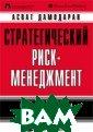 Стратегический  риск-менеджмент : принципы и ме тодики Асват Да модаран 496 стр .  Эта книга ад ресована трем с овершенно разны м аудиториям чи тателей — людям
