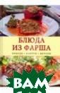 Блюда из фарша.  Просто. Быстро . Вкусно Элизаб ет Бангерт 144  стр. Фарш и руб леное мясо прис утствуют практи чески в любой н ациональной кух не. Аппетитные,