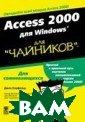 Access 2000 ���  Windows ��� `� �������` ���� � �������  336 �� �.Microsoft Acc ess � ������� � ��������� ����� � ������, ��� � �������, ������ �� ����� ������