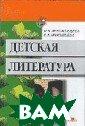 Детская литерат ура. Учебник Ар замасцева И.Н.   Книга издана в  2000 г., 472 с тр.Учебник знак омит учащихся с  историей русск ой и зарубежной  литературы для