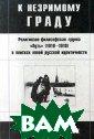 К незримому гра ду. Религиозно- философская гру ппа `Путь` (191 0-1919) в поиск ах новой русско й идентичности  Евгений Голлерб ах  Книга издан а в 2000 г., 56