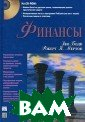 Финансы (+CD-RO M) Зви Боди, Ро берт Мертон  59 2 стр.Эта книга  является базов ым учебником по  курсу финансов , который изуча ется на первом  курсе института